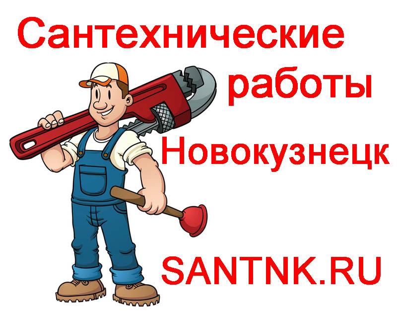 Сантехнические работы Спасск-Дальний